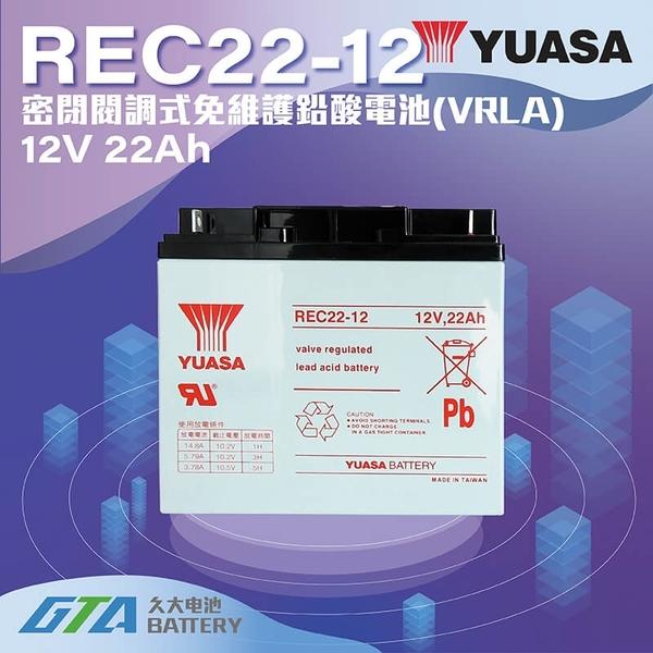 【久大電池】 YUASA 湯淺電池 密閉電池 REC22-12 12V22AH 電動車 電動機車 救車電源 釣魚 捲線器