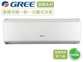 【新上市】GREE格力7-8坪1級能效R410晶鑽型變頻冷暖分離式冷氣GSDR-41HO/GSDR-41HI原廠保固