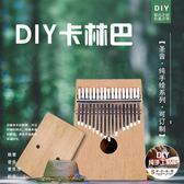 DIY卡林巴拇指琴榆木單板10音鍵兒童彩繪Kalimba網紅樂器第七公社