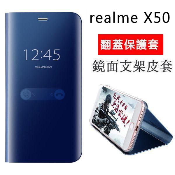 realme X50 Pro 手機套 翻蓋皮套 鏡面外殼 鏡面透明支架保護套 防摔保護殼 手機殼 支架支撐
