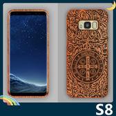 三星 Galaxy S8 木紋雕殼保護套 實木硬殼 木質彩繪紋路 卡扣兩件式 手機套 手機殼 背殼 外殼