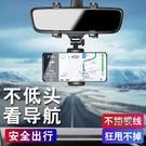 後視鏡手機架 支撐架 車載手機支架汽車後視鏡導航支撐架車上通用卡扣式記錄儀固定夾子