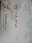 【書寶二手書T4/翻譯小說_HFA】心中鑲著龍_白石一文 , 王蘊潔