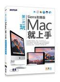 (二手書)第一次玩Mac就上手(Sierra對應版)