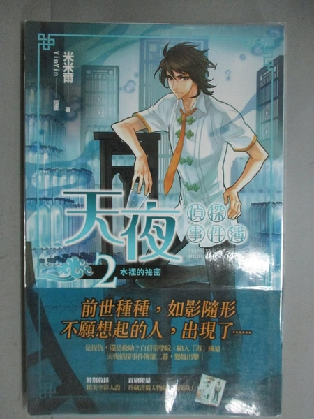【書寶二手書T8/一般小說_GOT】天夜偵探事件簿2-水裡的祕密_米米爾