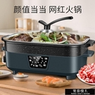 220V靖星電火鍋家用分離式電熱鍋多功能不粘烤肉機【全館免運】