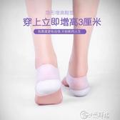 隱形內增高鞋墊女體檢仿生後跟套男硅膠半墊增高襪子隱型增高神器 小城驛站