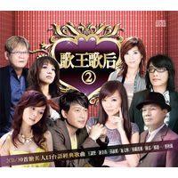 歌王歌后2 雙CD (音樂影片購)