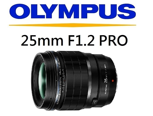 名揚數位 OLYMPUS M.ZUIKO DIGITAL ED 25mm F1.2 PRO 元佑公司貨 (分12.24期)