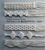 MACRAME蕾絲製作美麗結飾造型小物手藝集