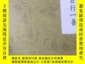 二手書博民逛書店罕見日行一善Y206794 浙江人民美術 出版2015