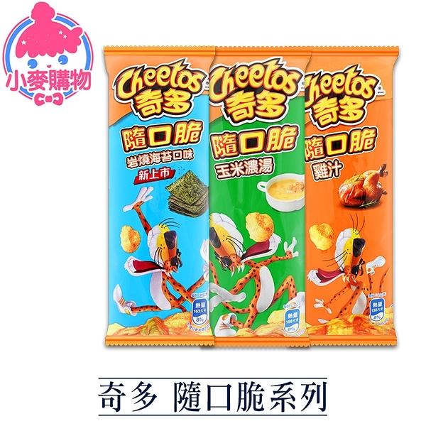 現貨 快速出貨【小麥購物】奇多 隨口脆 28g 餅乾 零食 隨口脆 點心 Cheetos【A190】