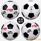 足球兒童小學生專用5號成人耐磨4號中考訓練3號幼兒園用球【勇敢者】