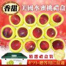 【果之蔬-全省免運】美國加州特大顆水蜜桃12入禮盒X1盒【每顆約220g±10%】