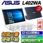 【ASUS華碩】【附包包+滑鼠】L402WA 天使白/紳士藍 (480G SSD)雙碟升級版  ◢14吋四核特規改裝筆電 ◣
