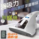 350w高轉速電機 超強吸力不殘留 集中鎖住塵蟎在250ML大容量集塵盒 紫外線放射燈殺菌 雙效除蟎