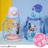 迪士尼冰雪奇緣兒童兩用可背式水壺 吸管 直飲 水杯 520ML