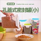 ✭米菈生活館✭【J20】孔蓋式密封罐(小) 食品 零食 雜糧 廚房 保鮮 收納 儲物 防潮