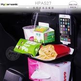 《飛翔無線3C》Hypersonic HPA527 多用途後座餐盤│公司貨│汽車椅背罝物架 摺疊飲料座 頭枕固定