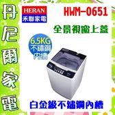 台灣精品*本月特賣【禾聯 HERAN】6.5KG定頻全自動洗衣機《HWM-0651》全新原廠保固