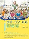讀讀、談談、寫寫:教兒童讀寫英語的概念、策略、活動