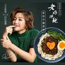 【老媽拌麵】 ●新口味上市● 香菇炸醬拌麵 4入/袋