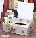 【新年鉅惠】多功能紙巾盒創意客廳茶幾遙控...