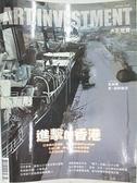 【書寶二手書T9/雜誌期刊_DX1】典藏投資_69期_進擊的香港