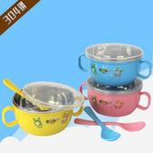 兒童餐具 寶寶不銹鋼碗 吃飯碗 副食品 零食碗 寶貝童衣