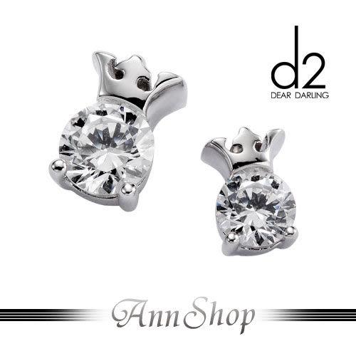 【愛次方d2‧優雅發光體白鋼耳環】低調時尚皇冠晶鑽珠寶銀飾禮品