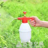 家用灑水壺澆花噴壺園藝氣壓式噴霧器小型壓力澆水壺 造物空間