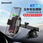 Baseus倍思 紅外線吸盤式智能車用手機支架無線充 吸盤手機座 擋風玻璃支架 無線充電