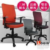 *邏爵* B01C 雙色大鋼護腰網椅~ 辦公椅 電腦椅 活動腰枕 複層網布 三色** 彈性背+升降