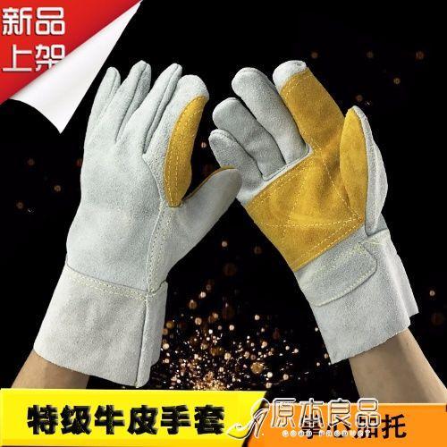 勞保手套 高溫勞保防燙手套加厚耐磨短皮手套防抓咬電焊手套【快速出貨】