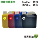 【含稅】Brother 1000CC 四色一組 奈米防水 填充墨水 適用於BROTHER 連續供墨之機型