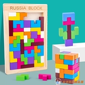 俄羅斯方塊拼圖積木制兒童早教益智力開發男女孩玩具1-2-3-4-6歲【公主日記】