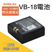 攝彩@神牛VB-18電池 V850 V85II 電池 V860 V860II電池 機頂閃光燈鋰電池回電快大容量易攜帶