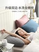 一對裝】全棉枕頭單人學生宿舍枕芯酒店五星級雙人家用枕頭 LannaS YTL