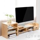 唯妮美電腦顯示器增高架子底座屏辦公室桌面收納盒辦公用品置物架 WD 小時光生活館