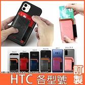 HTC U20 5G U19e U12+ life Desire21 pro 19s 19+ 12s U11+ 撞色插卡 透明軟殼 手機殼 保護殼