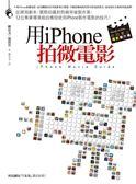 (二手書)用iPhone拍微電影:從撰寫劇本、實際拍攝到剪輯等後製作業,12位專業導演..