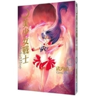 美少女戰士完全版(03)