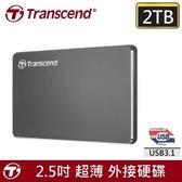 【免運+贈收納包】創見 2TB 行動硬碟 2T USB3.1 Gen1 2.5吋 25C3N 超薄型Slim鋁合金 外接硬碟X1台