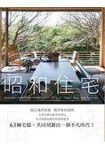 昭和住宅:震災後重建、戰爭後復興,63 棟宅邸所刻劃出的不凡時代!