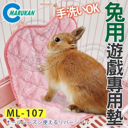 【培菓幸福寵物專營店】日本MARUKAN》MK-ML-107兔用粉紅短絨遊戲專用墊睡墊561460