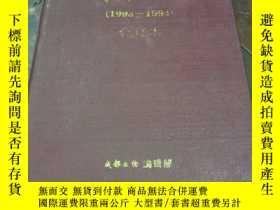 二手書博民逛書店罕見成都文物(1993—1994)合訂本Y354199