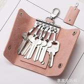 鑰匙包女士收納包韓國迷你可愛創意簡約小清新多功能汽車鎖匙包男·享家