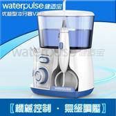 沖牙機 Waterpulse 優越型沖牙器 V300 牙齒沖洗器