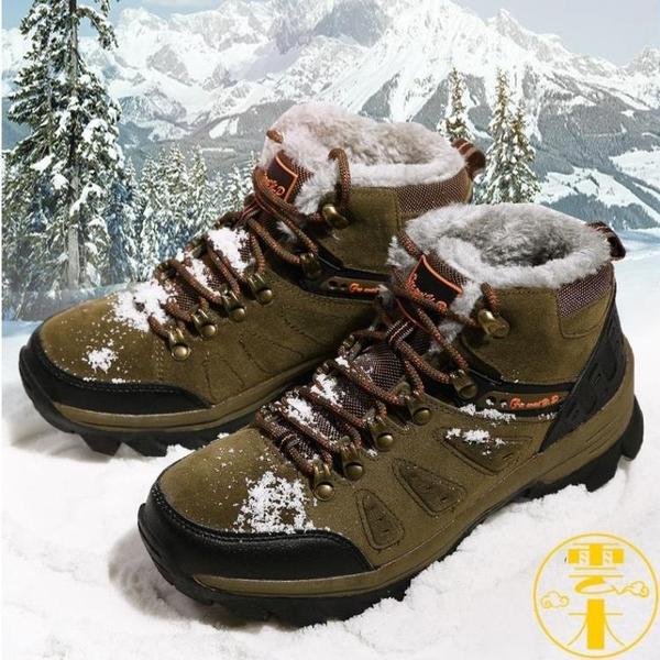 雪地靴男鞋東北冬季保暖加絨加厚大棉鞋戶外防滑登山【雲木雜貨】