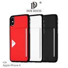☆愛思摩比☆DUX DUCIS Apple iPhone X POCARD 後卡殼 全包設計 防滑防撞 可插卡 保護殼
